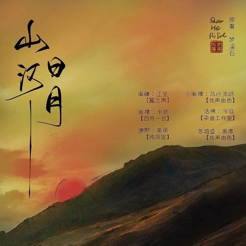 【江笙x卡修】原创剧情歌:山河日月(梦溪石原著)