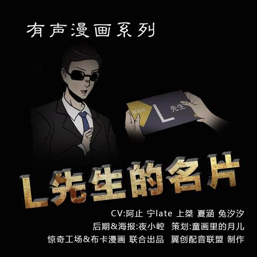 【有声漫画】深夜奇谈·L先生的名片