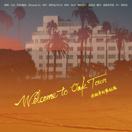 《Welcome To Oak Town》伴奏 | Fox^^原著广播剧《亡命之徒的退休生涯》OP